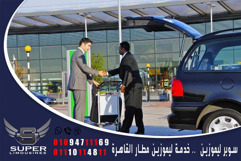 خدمة ليموزين مطار القاهرة