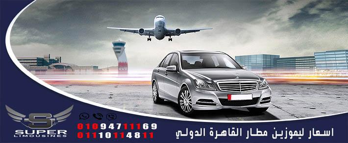 اسعار ليموزين مطار القاهرة