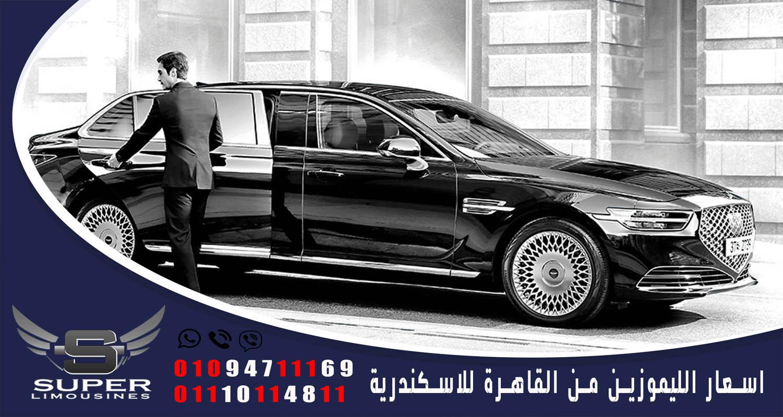 اسعار عربيات اللميوزين من القاهره الي الاسكندريه
